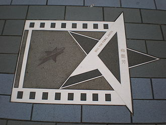 Anita Mui - Mui's star on the Avenue of Stars