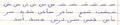 Arabic alphabet sin-shin.png
