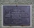 Bäckerstraße Sowjetische Ehrentafel Perleberg.jpg