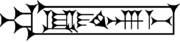 """Neo-Assyrian ligature KAxGUR7 (𒅬); the KA sign (𒅗) was a Sumerian compound marker, and appears frequently in ligatures enclosing other signs. GUR7 is itself a ligature of SÍG.AḪ.ME.U, meaning """"to pile up; grain-heap"""" (Akkadian kamāru; karû)."""