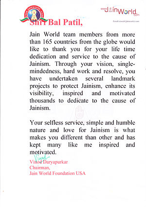 Bal Patil - Image: Bal patil award letter