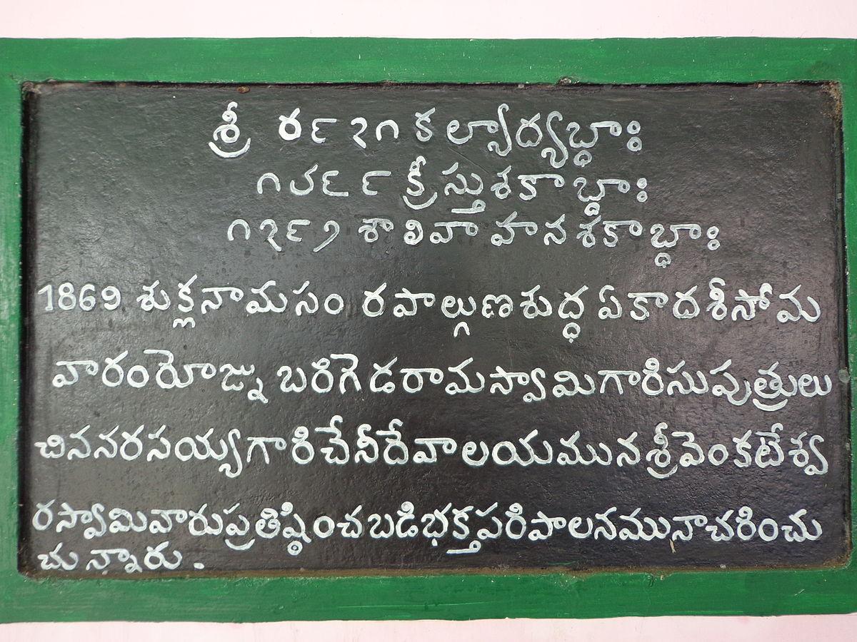 Telugu language - Wikiquote