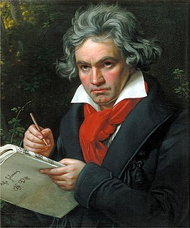 Портрет Бетховена с партитурой Missa Solemnis («Торжественная месса») кисти Карла Штилера, 1820. Картина, выполненная в идеализированной манере как отражение иделистического духа новой эпохи, оказывает и по сей день значительное влияние на образ Бетховена.