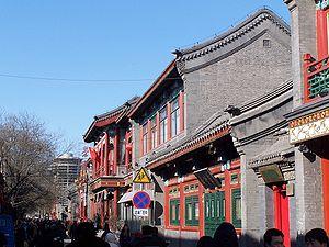 Liulichang - Image: Beijing hutong 2005 3