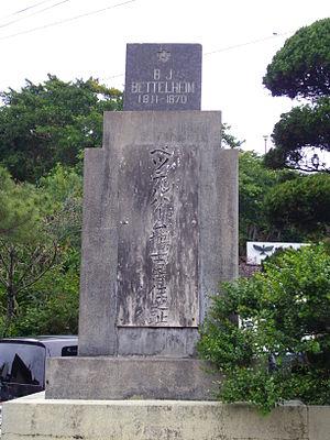 Bernard Jean Bettelheim - Memorial to Bettelheim at Gokoku-ji, Naha.