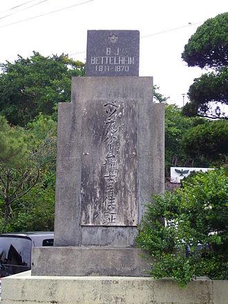 Gokoku-ji (Okinawa) - Monument to missionary B.J. Bettelheim, erected 1926.