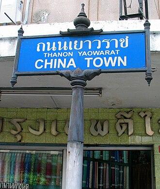 Samphanthawong District - Yaowarat Road sign.