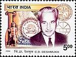 CD Deshmukh 2004 stamp of India.jpg