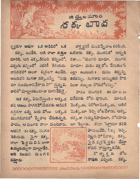 Chandamama 1947 07.pdf