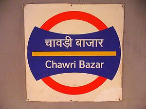 Chawri Bazar - Image: Chawri Bazar