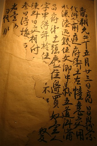 A contract from the Tang dynasty that records the purchase of a 15-year-old slave for six bolts of plain silk and five Chinese coins. Found in the Astana Cemetery in Turfan. Chinese Slave trade.jpg