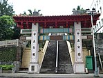 Chung Cheng Park Monument, Keelung 20070405.jpg