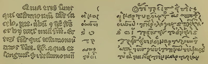 Ficheiro:Codex Ottobonianus (1 John 5,7-8).PNG