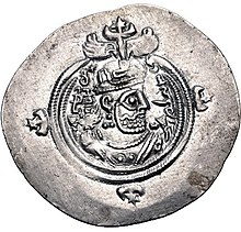 Munt van Farrukh Hormizd (bijgesneden), Meshan mint.jpg