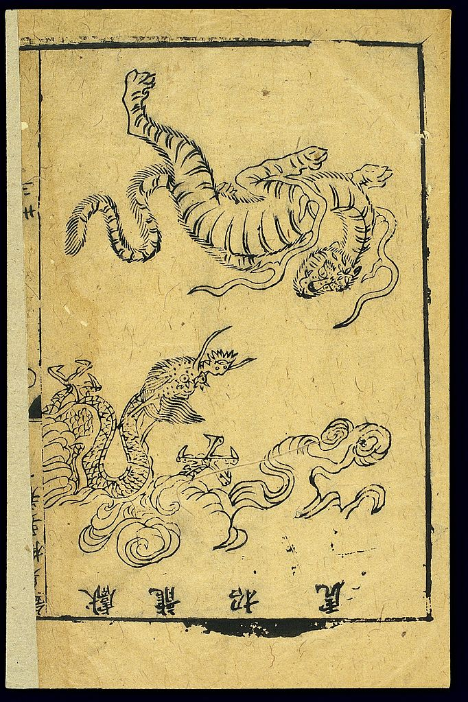 File Daoyin Exercises  The Intercourse Of Dragon And Tiger