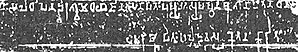 Ashvamedha - Image: Dhanadeva Ayodhya inscription