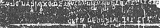Ayodhya - Image: Dhanadeva Ayodhya inscription