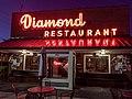 Diamond Restaurant, Charlotte, North Carolina.jpg