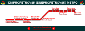 Image illustrative de l'article Métro de Dnipropetrovsk