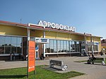 Domestic terminal of Krasnodar Airport.jpg
