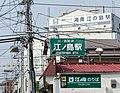 Enoshima Station.jpg