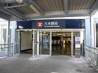 Entrance and exit D of Tin Shui Wai Station.JPG