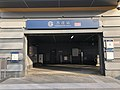 Entrance exit a of Fangzhuang station of Beijing Metro.jpg
