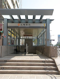 Exit 1 of Wukuaicuo Station.jpg