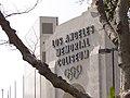 Facade of Los Angeles Memorial Coliseum - Los Angeles, CA - USA - 01 (6933949079).jpg