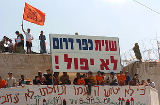 "Israeli disengagement from Gaza - Residents protest against the evacuation of the Israeli community Kfar Darom. The sign reads: ""Kfar Darom will not fall twice!"". August 18, 2005"