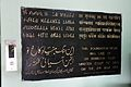 Foundation Stone - New Building - Asiatic Society - 1 Park Street - Kolkata 2015-02-18 2864.JPG