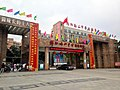 Fucheng, Mianyang, Sichuan, China - panoramio (28).jpg