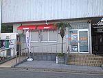 Fukuoka Noko Post Office 20140506.JPG
