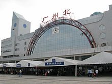 Guangzhou North Railway Station in Huadu District