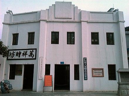 桂林の第八ルート陸軍事務所の元の場所。