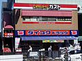 Gusto Hanaten eki-mae store & Daikoku Drug Hanaten eki-mae store.JPG