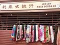 HK 上環 Sheung Wan 西港城 Western Market 花布街 Cloth shop January 2019 SSG 05.jpg