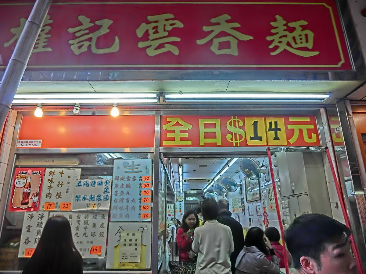 File Hk 灣仔 Wan Chai 春園街 Spring Garden Lane Dec 2013 Wonton