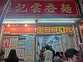 HK 灣仔 Wan Chai 春園街 Spring Garden Lane Dec-2013 Wonton noodle shop $14 each.JPG