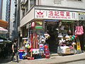 HK Central Gutzlaff Street near Wellington Street 日用品 Misc Goods shop.JPG
