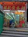 HK Central Peel Street Kuen Kee 權記 noodle shop May 2013.JPG