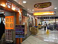 HK Cheung Sha Wan 幸福商場 Fortune Estate 07 mall interior Sunshine 百佳 Parkn Shop.JPG