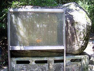 Joss House Bay - Rock inscription at Joss House Bay.