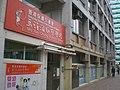 HK Ma Tau Chung Road HKSPC Ma Tau Chung Nursery School.JPG