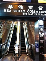 File:HK Mongkok night 678 Nathan Road Hua Chiao Commercial Centre Dec-2012.JPG