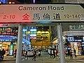 HK TST night 金馬倫道 Cameron Road name sign view Cameron Lane Tom Lee Music ads sign Mar-2013.JPG
