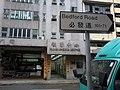HK Tai Kok Tsui 必發道 138 Bedford Road name sign view Hang Cheong Centre name sign Dec-2012.jpg