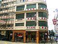 HK Wan Chai Hennessy Road Pawn Shop building.JPG