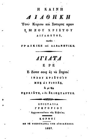 Albanian literature - The New Testament, translated in Albanian, published using Greek characters, 1827.