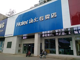 Haier - Haier store in Nanchang